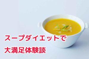 30代女性のダイエット スープダイエットで大満足体験談