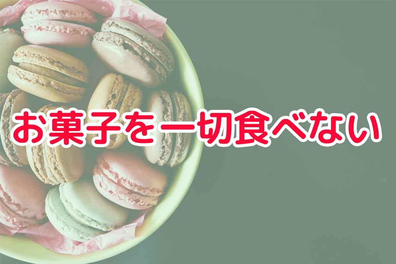 10代女性のダイエット|三食食べるけど、お菓子を一切食べない
