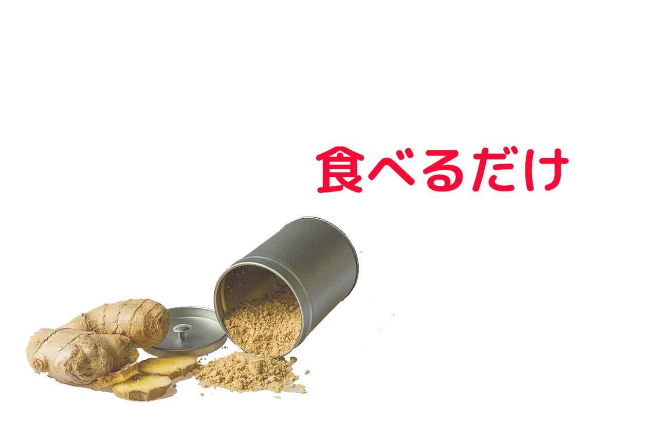30代女性のダイエット|生姜食べるだけダイエット成功!